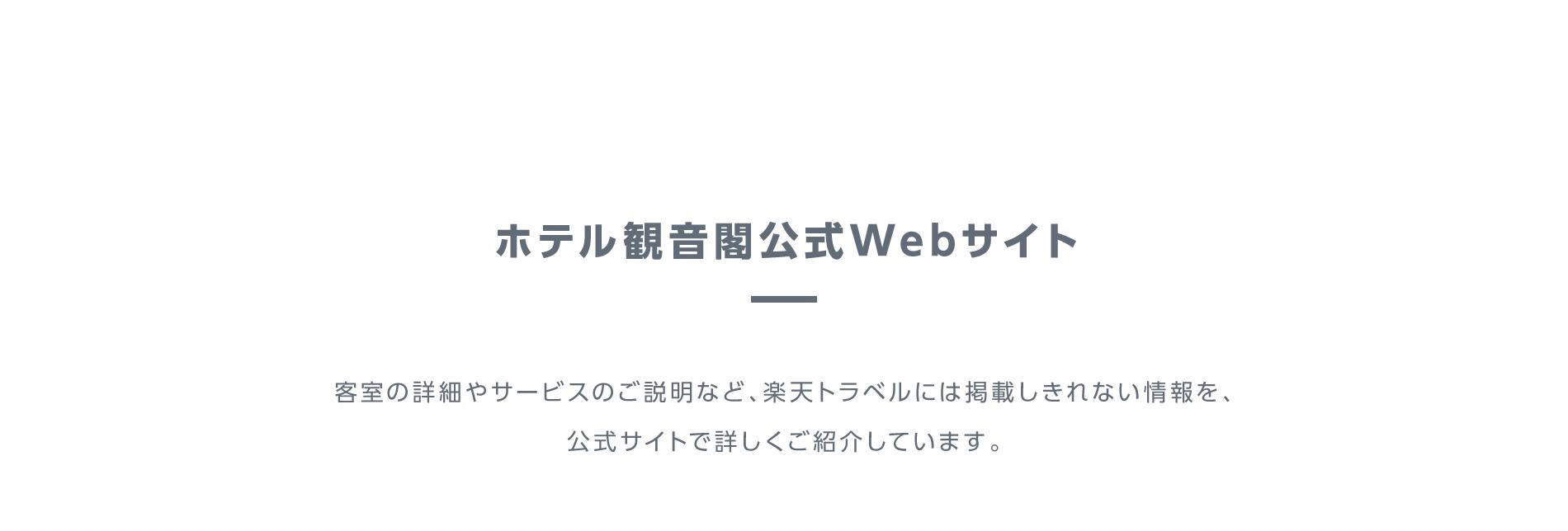 ホテル観音閣公式サイト